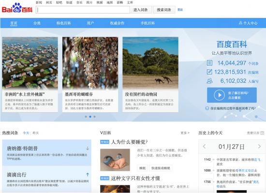 04_Baidu-Baike