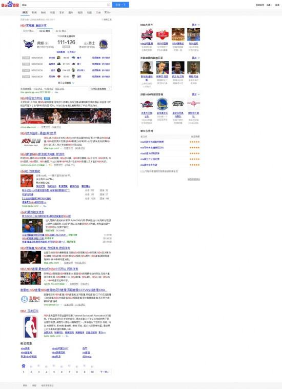 Baidu_SERP_NBA