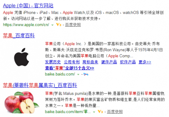 baidu-search-apple
