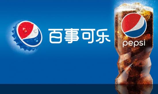 pepsi-cola-chinese