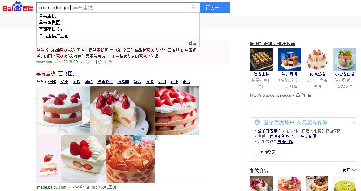 Global-SEO-Guide-Baidu